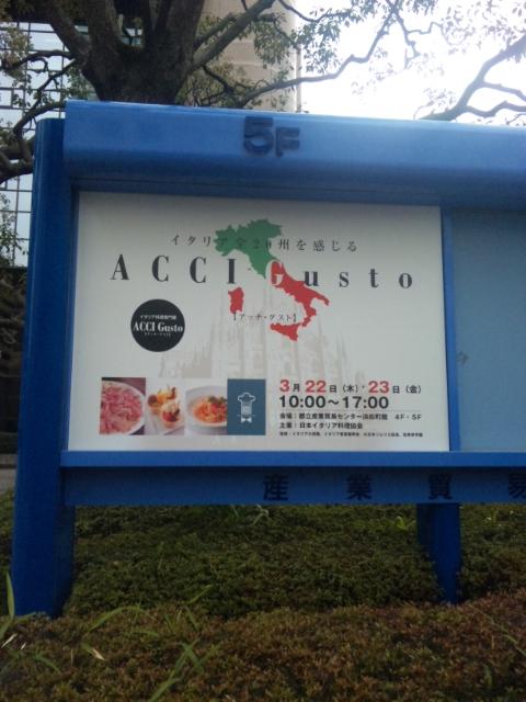 東京イタリア料理ワイナ名古屋市名東区高針