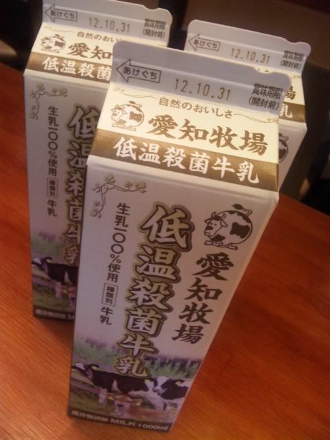 低温殺菌牛乳イタリアンワイナ名古屋市名東区高針歓送迎会女子会忘年会